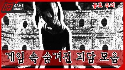 """(공포) 게임 속 숨겨진 소름 돋는 """"괴담"""" 모음 [날이]"""