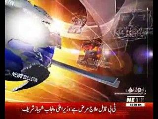 Waqtnews Headlines 10:00 AM 24 March 2017