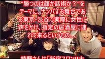 綾野剛 渋谷ナンパ駅伝 秒殺ナンパ連発で渋谷の神になる めちゃイケ フルバージョン