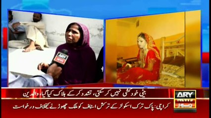 ARY News Bulletin 1200 24th March 2017