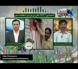 Census Cell Mustafa Jarwar -3PM- 24th March 2017