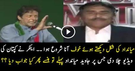 Mujhe Miandad Se Khauf Ata Tha - Javed Miandad Response On Imran Khan Statement