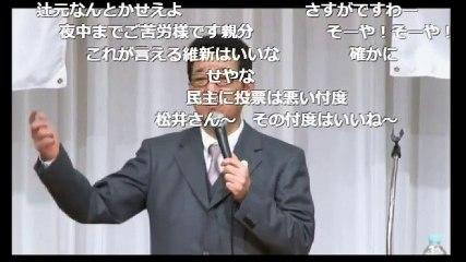 【マスゴミ】松井知事「なんで辻元清美の名前を一切出さないの?それっ...