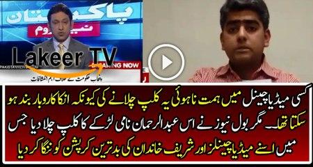 Bol News Has Played a Clip of Abdul Rehman Has Viral on Social Media