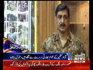 Waqtnews Headlines 07:00 PM 24 March 2017
