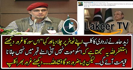 Zaid Hamid is Showing a Video of Asif Zardari and trying to Wake up Nation