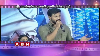 Ram Charan Announced that his next Movie Audio Launch in Vizag