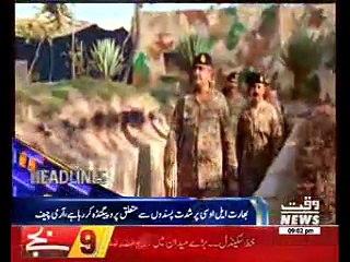Waqtnews Headlines 09:00 PM 24 March 2017