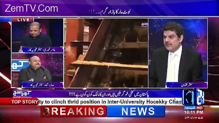 Khara Sach with Mubashir Lucman – 24th March 2017