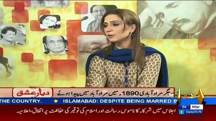 Diyar e Ishq – 24th March 2017