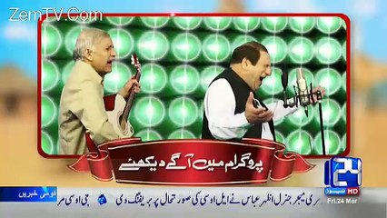 Kion Ke Jamhoriat He – 24th March 2017