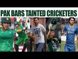 Paksitani cricketers involved in spot fixing, bared from leaving country |Oneindia News