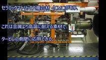 日本の次期主力戦闘機F3用のエンジンコアはセラミックの新素材!エンジンは世界最強のエンジン!!『必ず世界に大きな価値を届ける!』 F-3 戦闘機 で世界制覇するのか?
