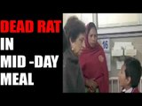 Delhi school served dead rat in mid-day meal, 9 fall ill | Oneindia News