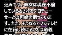 【不倫】秋元優里アナ、フジテレビ来春退社へ!狙うはあの…
