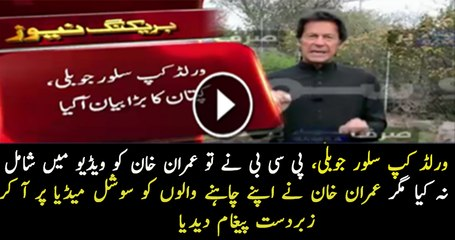 Imran Khan Exclusive Message On Silver Jubilee Of 1992 World Cup Victory
