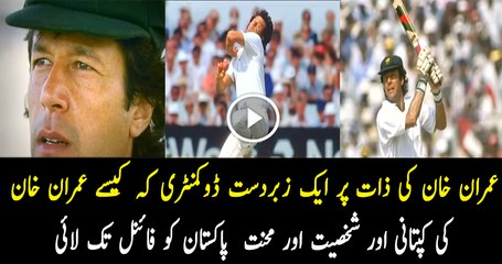 Imran Khan - His personality carried Pakistan through the 1992 World Cup victory - Chapter 3