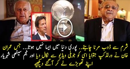 PCB Removed Imran Khan from World Cup Jubliee Video