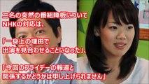【驚愕】少し切ない...NHK早川美奈アナと斉藤孝信アナ�
