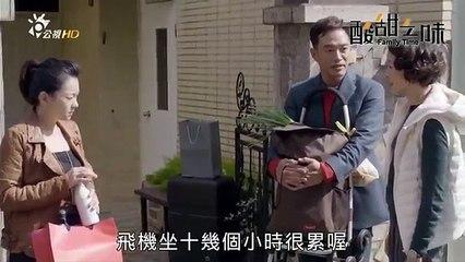酸甜之味 第2集 Family Time Ep2 Part 2