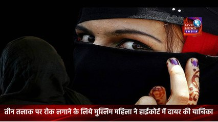 Latest News IN India Today   तीन तलाक पर रोक लगाने के लिये मुस्लिम महिला ने हाईकोर्ट में दायर की याचिका    Live News INDIA