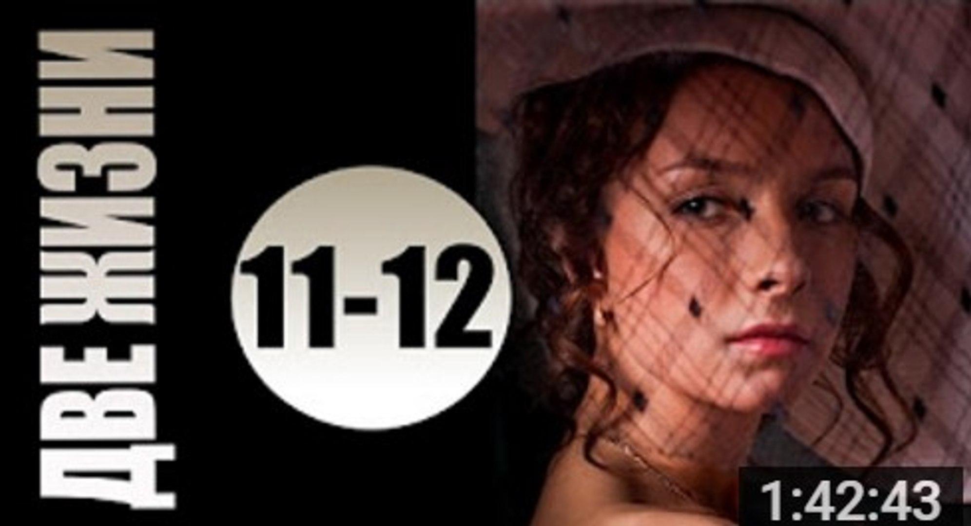 Две жизни - Чуже життя 11-12 серия (2017) мелодрама фильм сериал - YouTube
