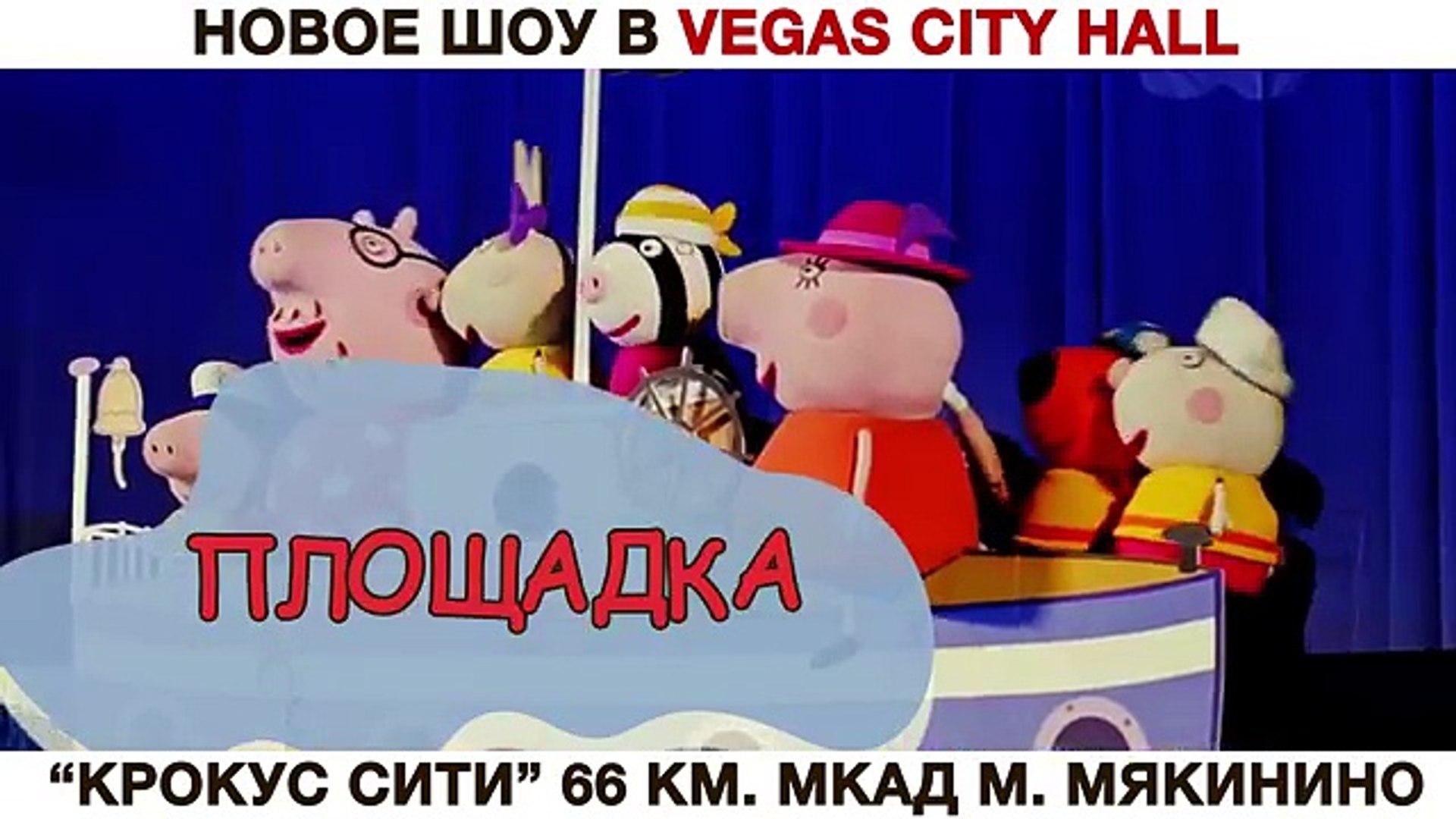 Свинка Пеппа / Vegas City Hall / 24 декабря 2016 - 8 января 2017