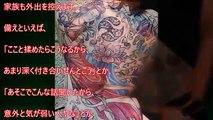 【閲覧注意】極道の道を生き抜く女たち・・・入れ墨 tattooの魅力にとりつかれた者たち■アウトロー伝説 実態がヤバすぎる