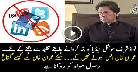 Imran Khan is Opposing the Stupid Decision of Nawaz Sharif to Shut Down Social Media