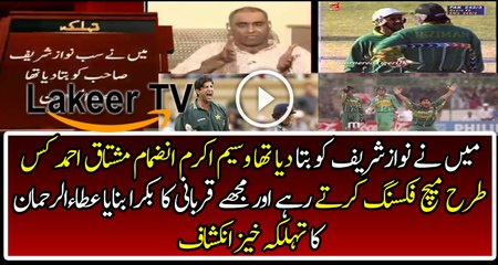 Mushtaq Ahmad Wasim Akram and Inzamam ul Haq Were Involved in Match Fixing
