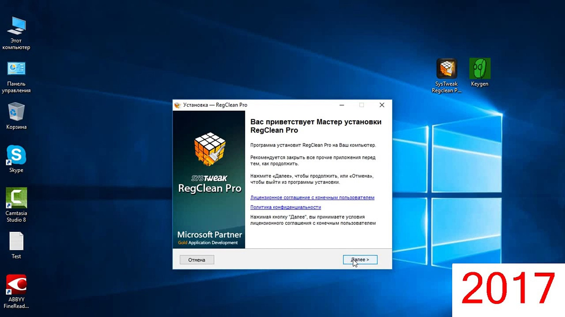 regclean pro full version free download
