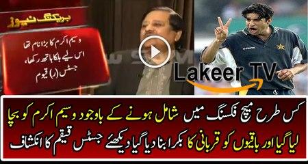 Justice (r) Qayyum Has Revealed Saving Wasim Akram in Match Fixing