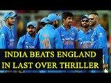 India beats England by 5 runs, level T20 series 1-1 | Oneindia News
