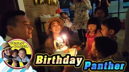 เค้กปีนี้พิเศษสุดๆไปเลยนะลวกเพ่ | Birthday Panther