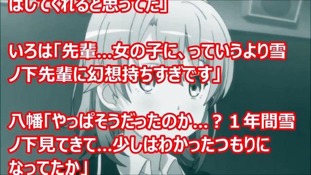 【俺ガイルss】 いろは「あんっ///先輩ちょっと痛いです・・・///」2/2 (アニメss空間)