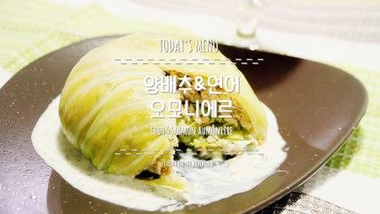 [Diet Recipe] Cabbage&salmon roll [다이어트레시피 327kcal] 영화요리 엘리제궁의 요리사 /오모니에르 양배추롤 양배추& 연어 오모니에르