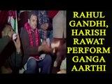 Rahul Gandhi, Harish Rawat perform Ganga Aarti at Har ki Pauri | Oneindia News