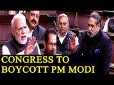 Congress to boycott PM Modi for insulting former PM Manmohan Singh|oneindia News