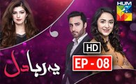 Yeh Raha Dil Episode 8 Promo Full HD HUM TV Drama 27 March 2017