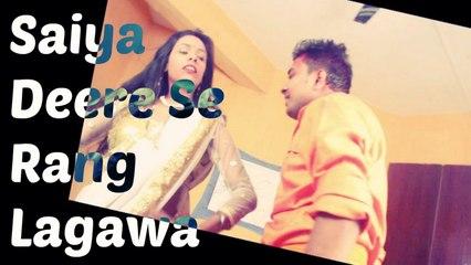 Saiya Dhire Se Rang Lagawa | Bhojpuri Hit Song | Arun Thakur | Alka Jha