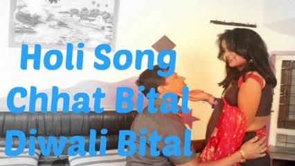 Chhat Bital Diwali Bital |Holi Song | Arun Thakur | Alka Jha