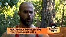 Οικογενειακες ιστοριες ελληνοφρενεια