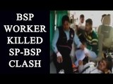UP Elections 2017: BSP worker killed in SP-BSP workers clash: Wacth video|Oneindia News