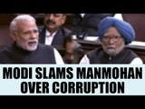 PM Modi taunts Manmohan Singh in RS over corruption, Congress walkout | Oneindia News