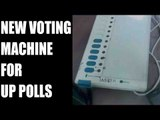UP Elections 2017: New voting machines to help voters verify their choices: Watch video