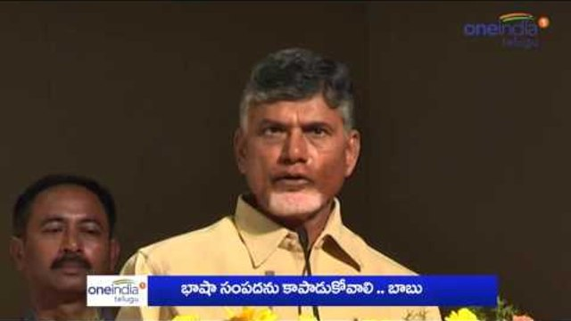 Chandrababu Naidu Suggests To Protect Telugu language | Andhra pradesh |