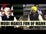 PM Modi in Lok Sabha : Taunts Bhagwant Mann during his speech | Oneindia News