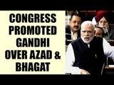 PM Modi in Lok Sabha : Congress forgot Bhagat Singh, Azad for Gandhi family | Oneindia News