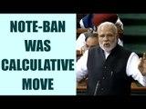 PM Modi in Lok Sabha : Demonetization was a calculative move , Watch Video | Oneindia News