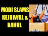 PM Modi in Meerut : Slams Arvind Kejriwal and Rahul Gandhi for questioning Surgical Strike
